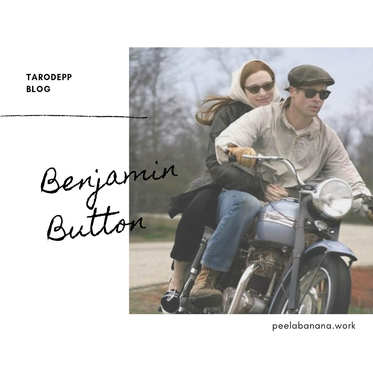 ベンジャミン・バトン 数奇な人生(2008)