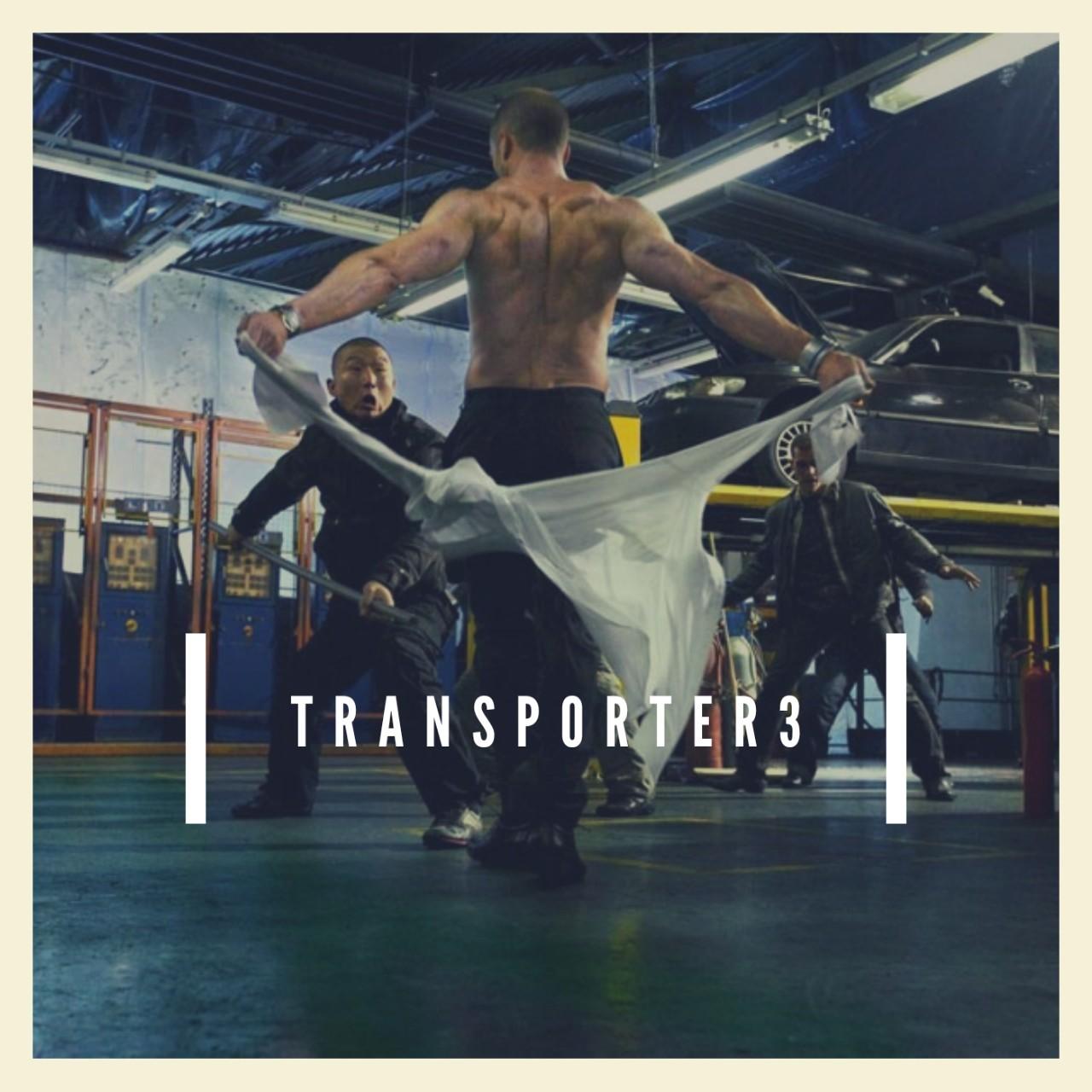 トランスポーター3:アンリミテッド(2008)