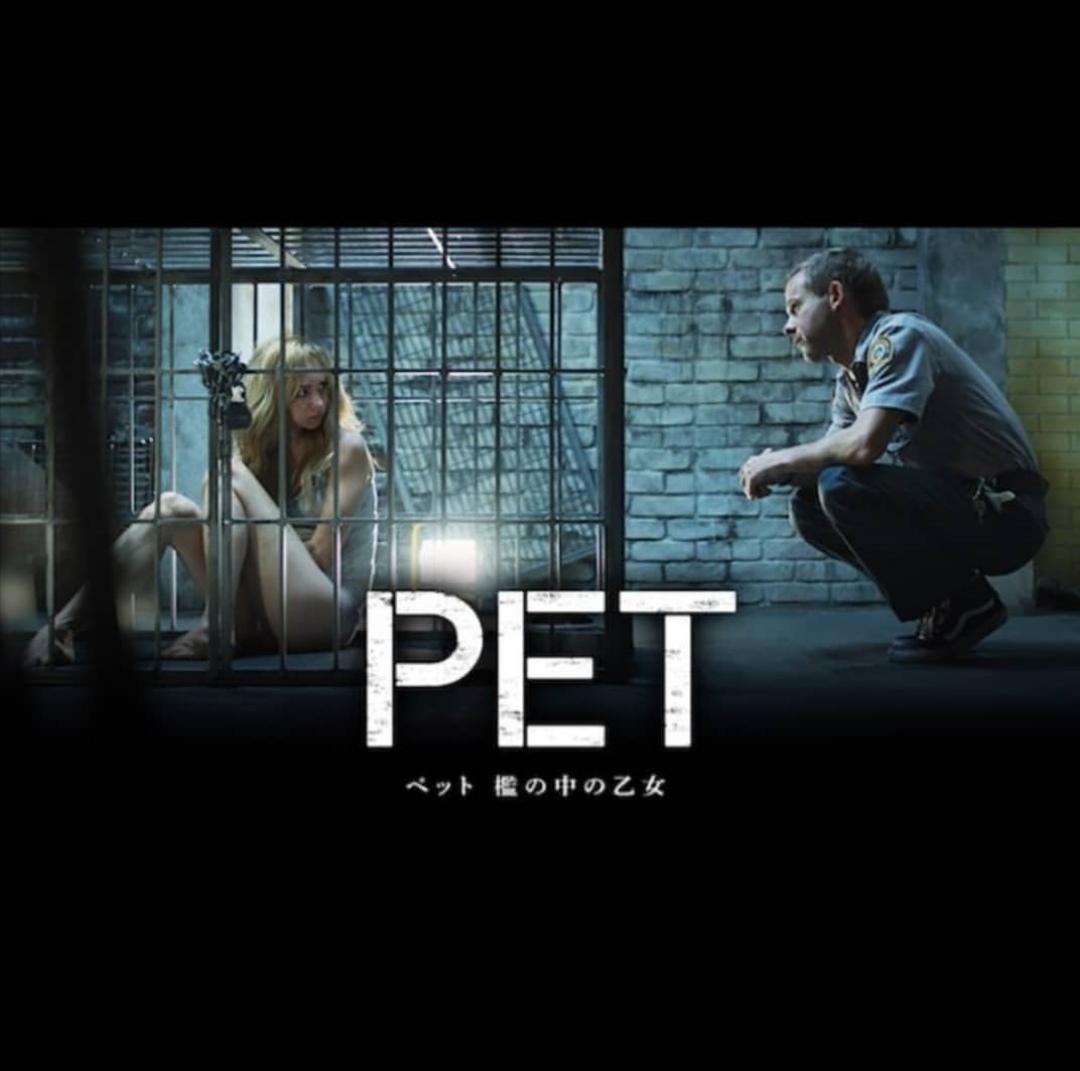 『ペット 檻の中の乙女』(2016)