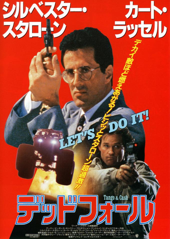 デッド・フォール(1989)