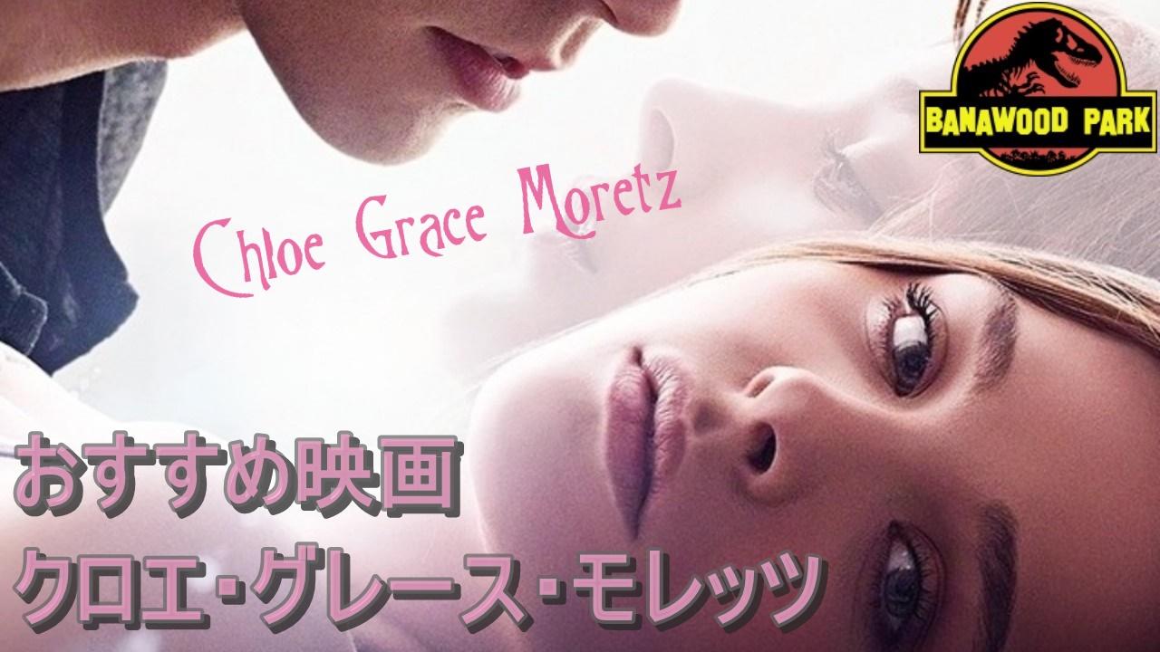 クロエ・グレース・モレッツ