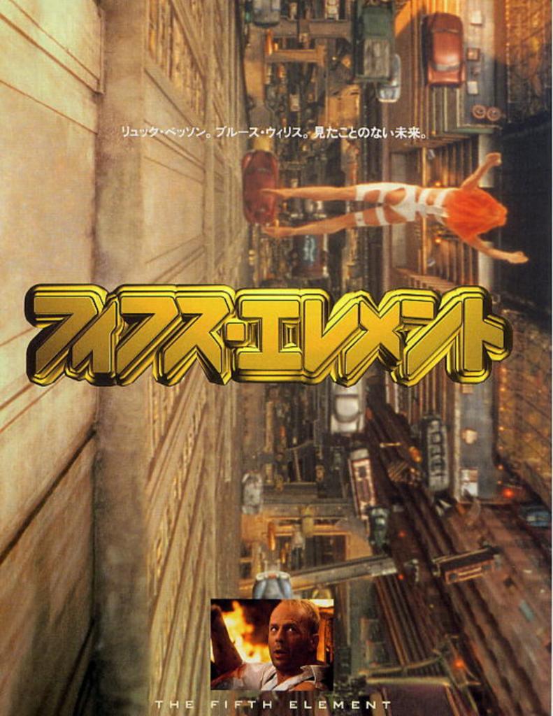 『フィフス・エレメント』(1997)