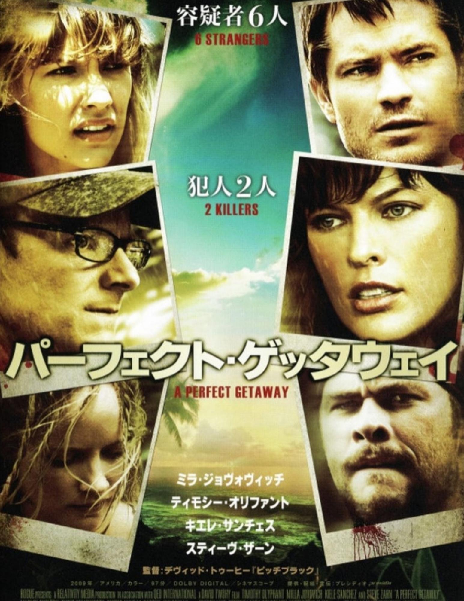 『パーフェクト・ゲッタウェイ』(2009)