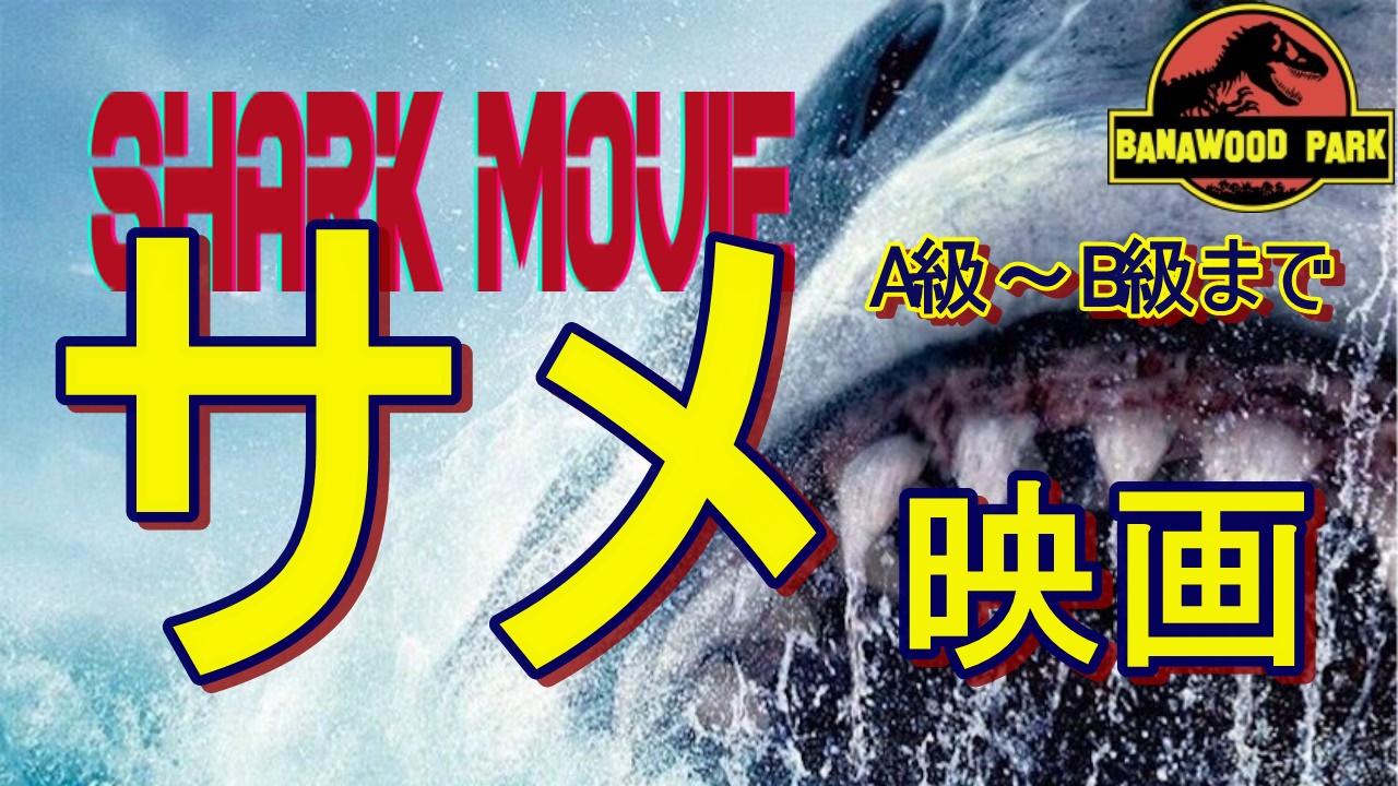 【サメ映画】は『ジョーズ』だけじゃない!?A級~B級までおすすめを解説!