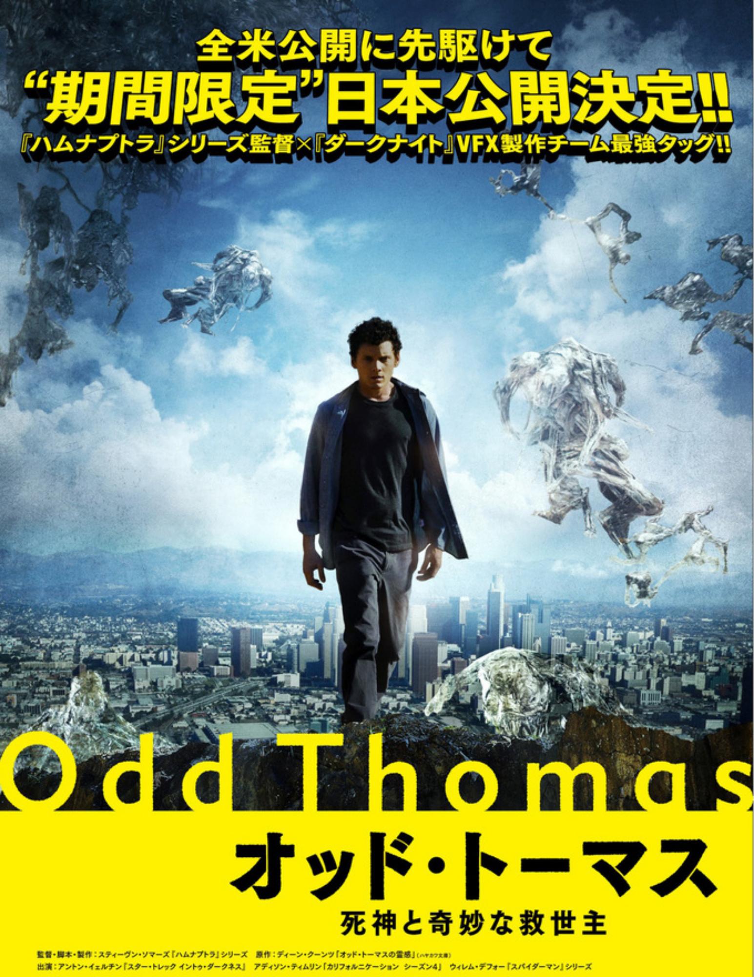 『オッド・トーマス 死神と奇妙な救世主』(2013)