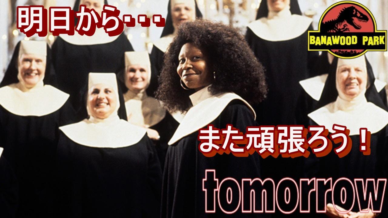 天使にラブソングを・・・(1991)