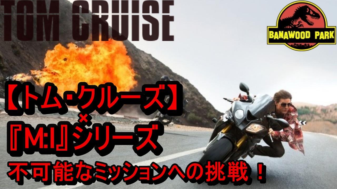 トム・クルーズが不可能なミッションに挑む映画シリーズがおすすめ!