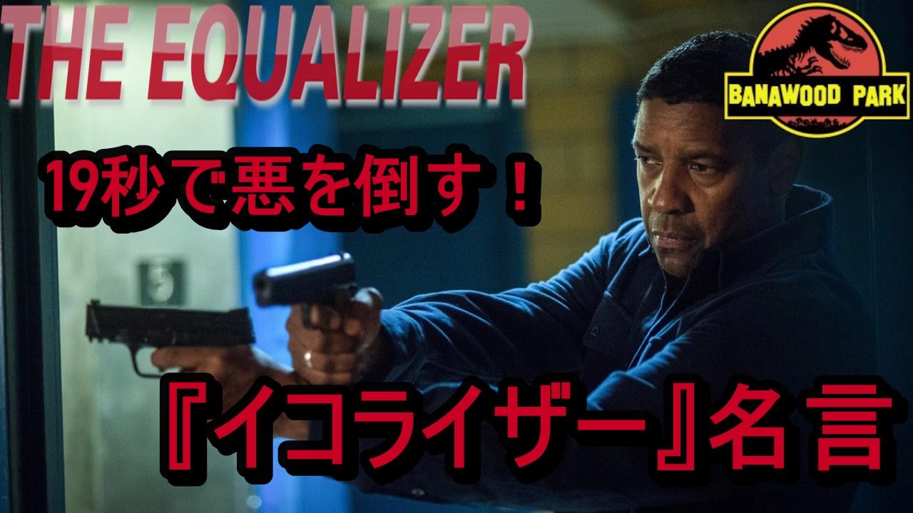 イコライザー2(2018)